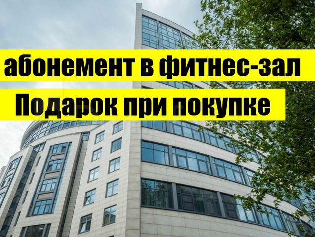 Квартира 2-Комн. Квартира, 82.8 М², 6/13 Эт. Москва