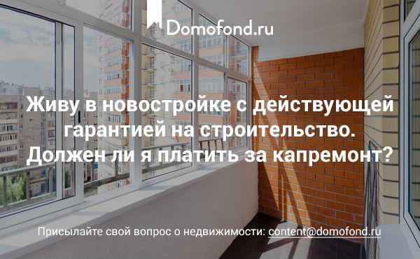Поатят ли за капитаотный ремонт новые дома